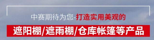 陕西中赛钢结构有限公司