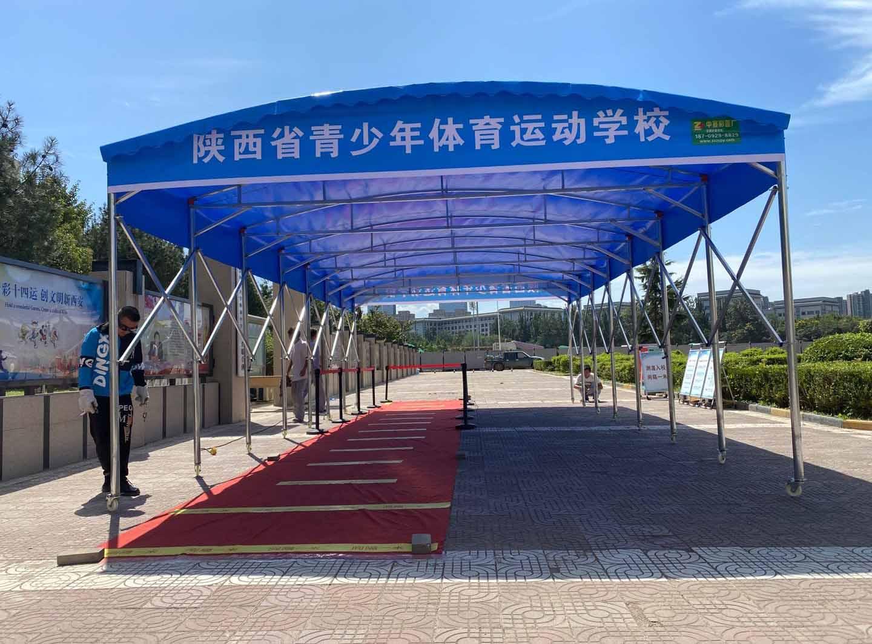 陕西省青少年体育运动学校