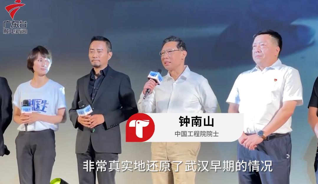 钟南山点赞电影《中国医生》:真实还原 体现中国医生良心责任