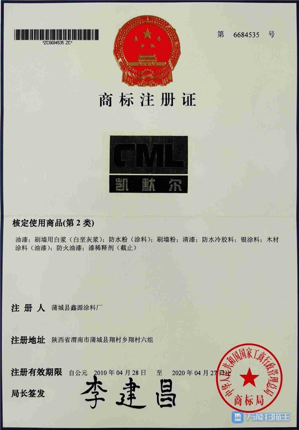 蒲城博鑫化工有限公司 商标注册证明