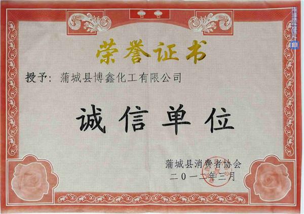 诚信单位证书