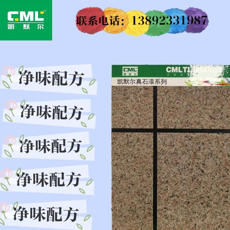 蒲城博鑫化工跟大家分享一下水包砂的砂的涂料小技巧!