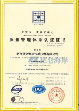 ISO90012008认证