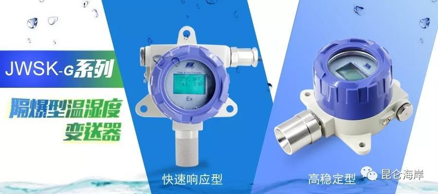昆仑海岸JWSK-G系列隔爆型温湿度变送器