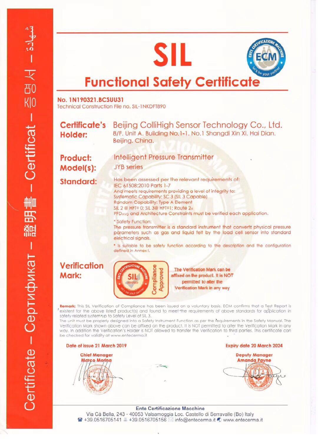 压力SIL3国际电气安全认证1