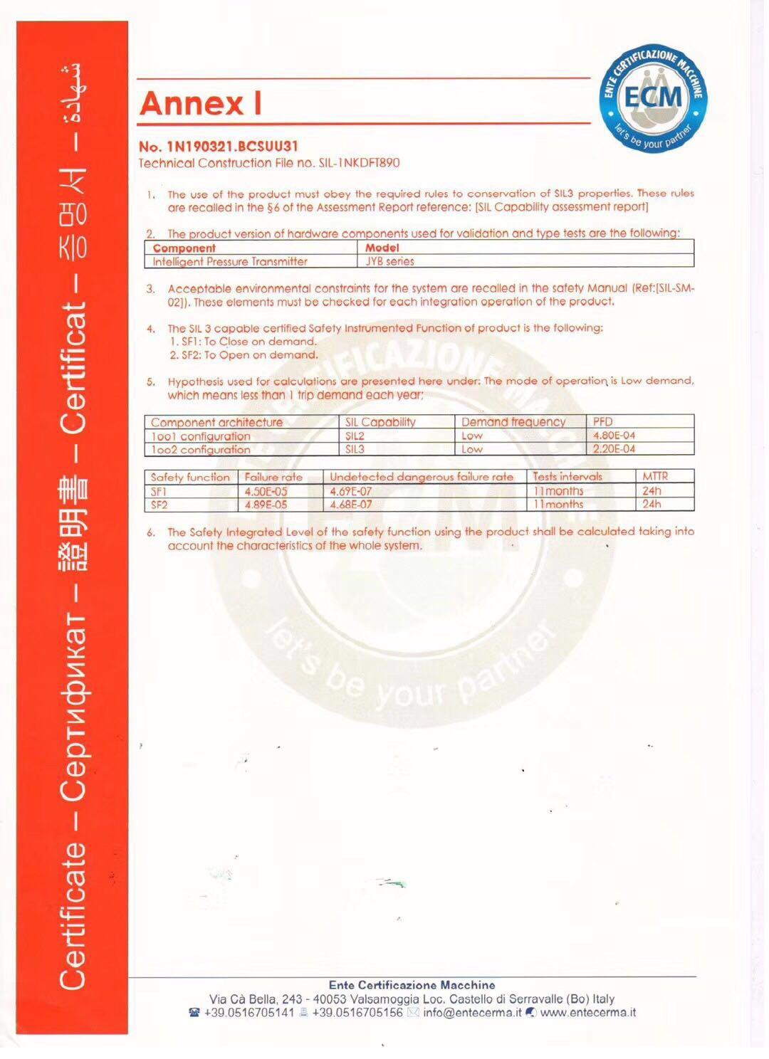 压力SIL3国际电气安全认证2