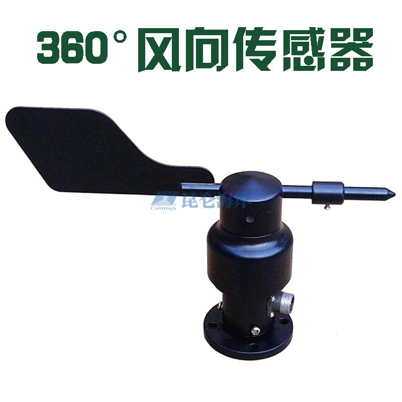 360度风向传感器 JHFX-W1