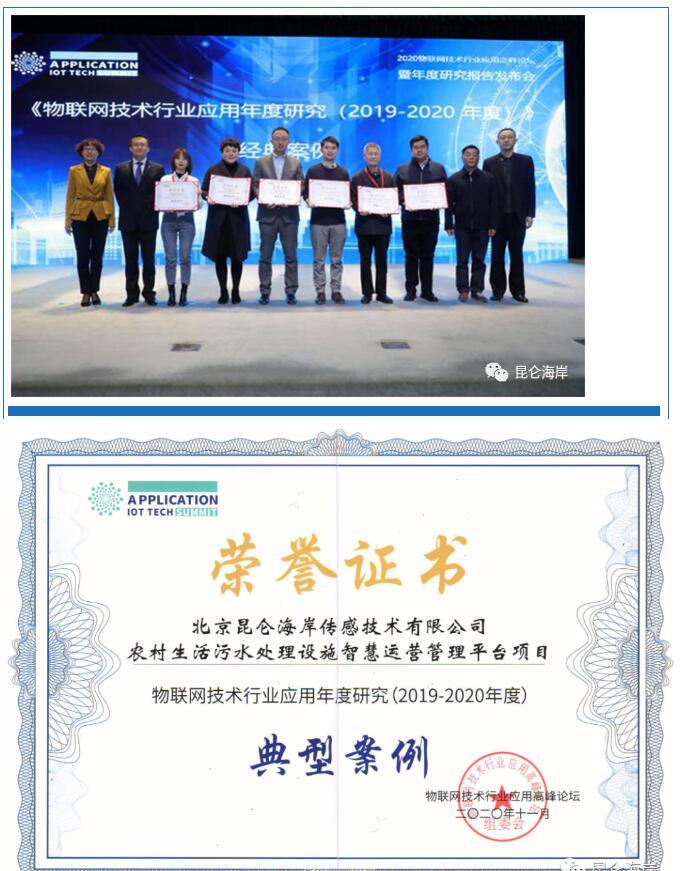 """昆仑海岸""""农村生活污水处理设施智慧运营管理平台项目""""荣获典型案例奖"""