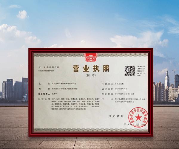 四川昊海交通设施制造有限公司