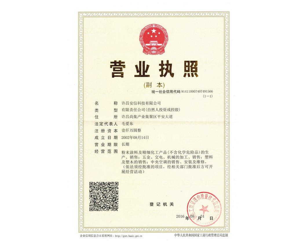 许昌安信科技营业执照