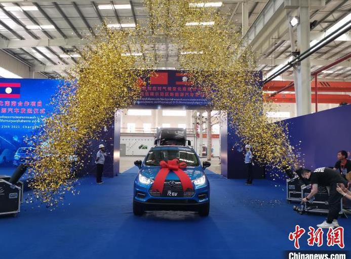 中国老挝应对气候变化南南合作项目新能源车在长沙发运