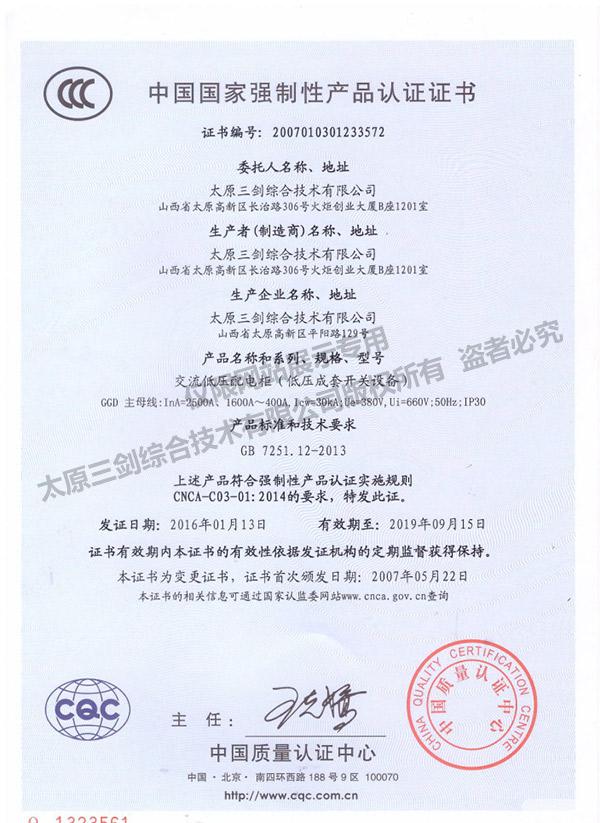 国家强制性产品认证证书4
