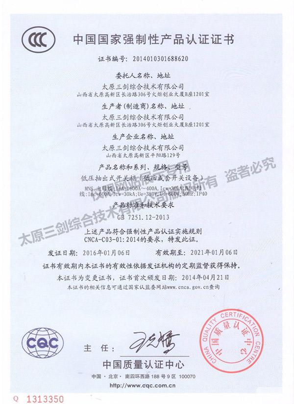 国家强制性产品认证证书3