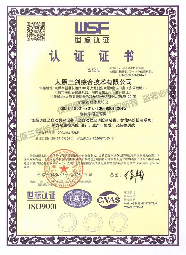 世标认证2