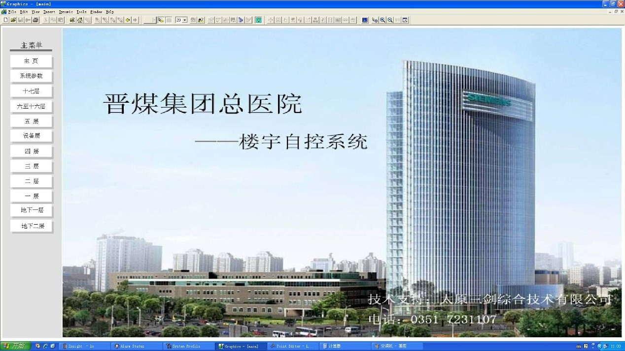 晋城晋煤医院楼宇自控系统