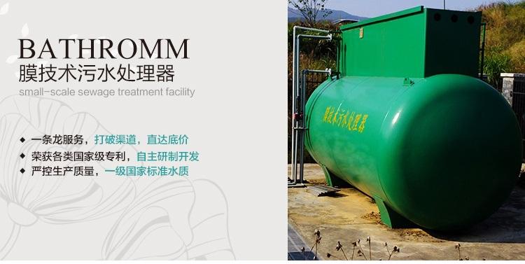 一体化MBR生活污水yabo2022装置