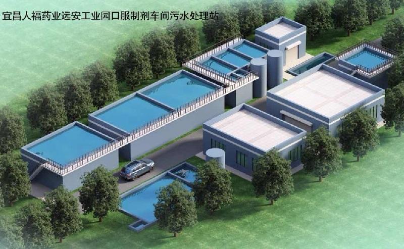 yabo2vip人福药业原料药配套污水yabo2022站设计施工一体化工程