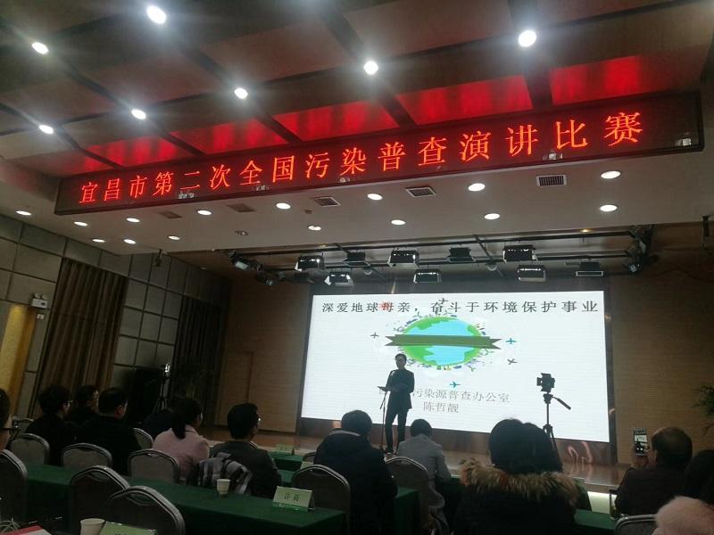 宜昌市第二次全國污染普查演講比賽