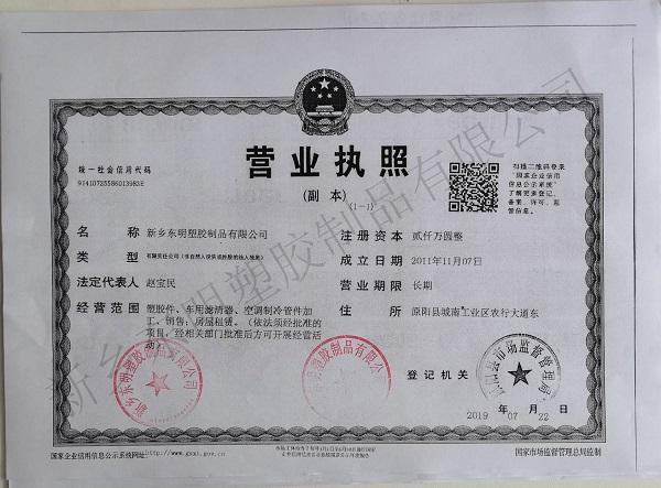 新乡东明塑胶制品有限公司营业执照