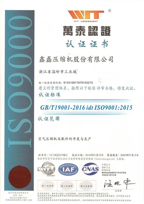 ISO9000 质量体系认证证书