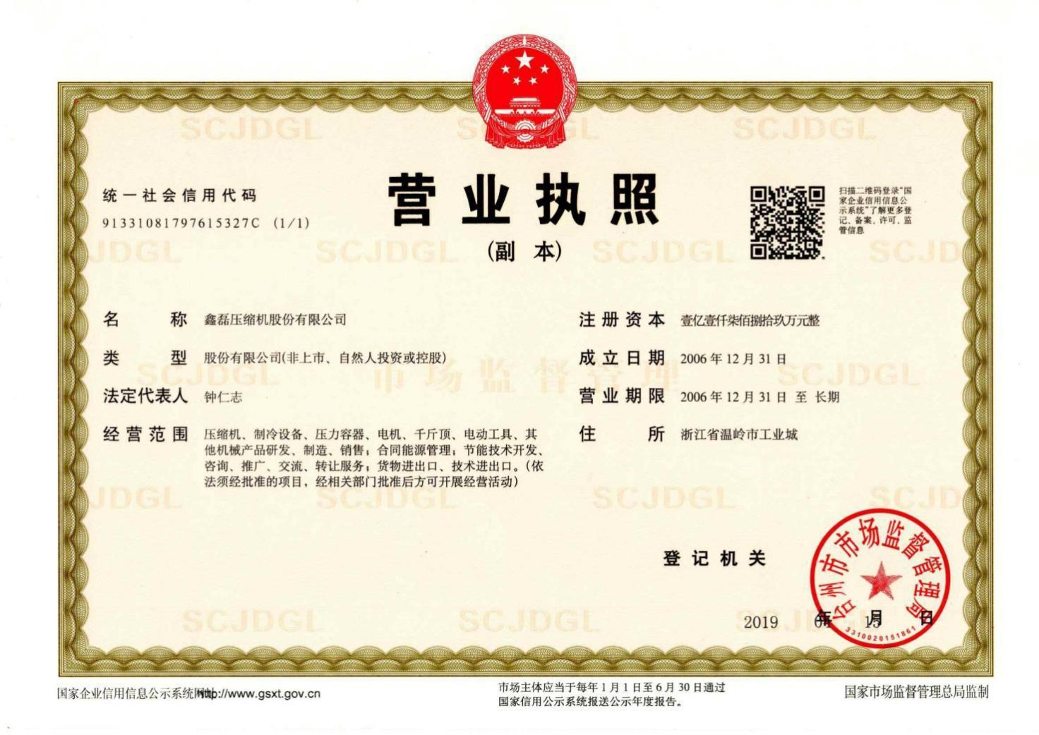 空压机生产厂家营业执照