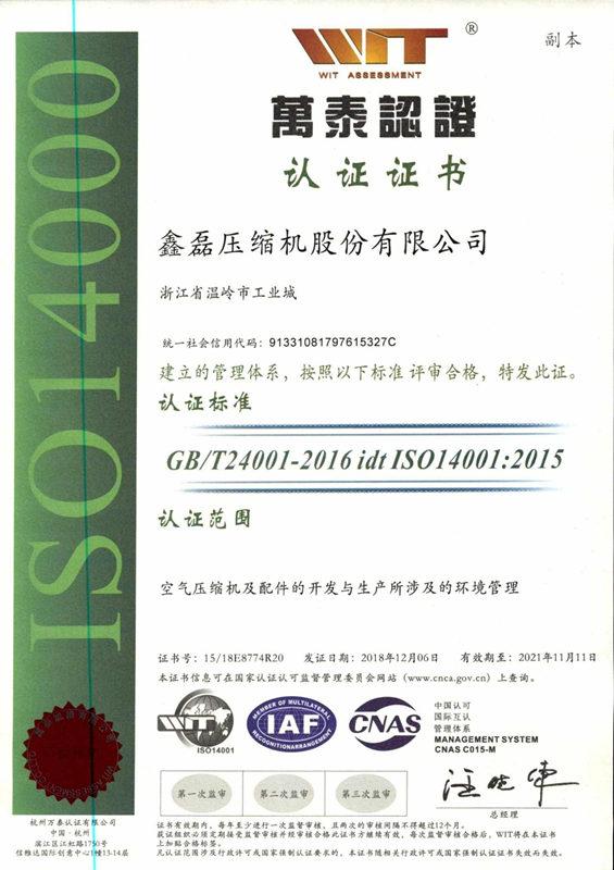 ISO14000 环境管理认证证书