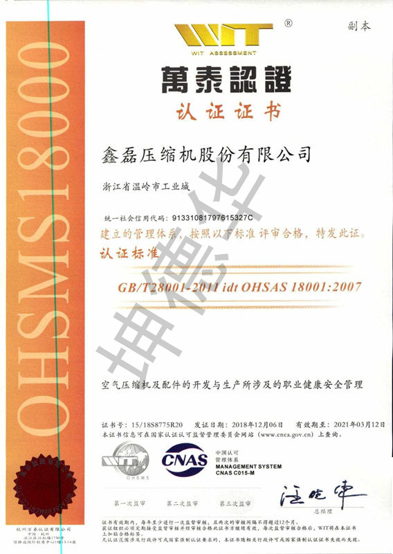 OHSMS18000 职业健康安全管理认证证书