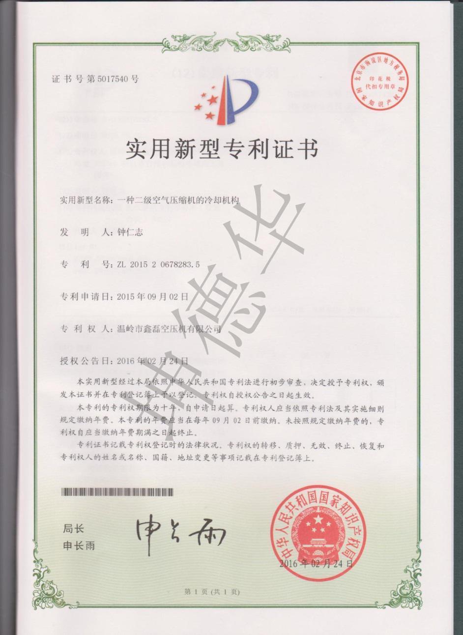 一种二级空气压缩机冷却机构实用新型..证书