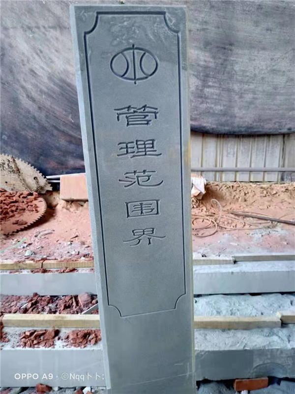 青砂石——路界標