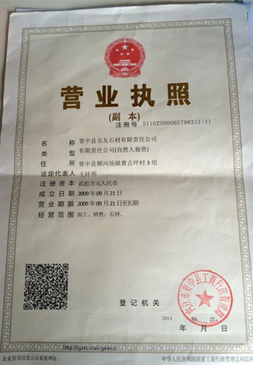 四川红美高梅厂家营业执照