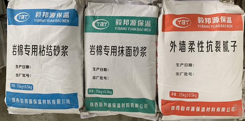陕西保温砂浆厂家