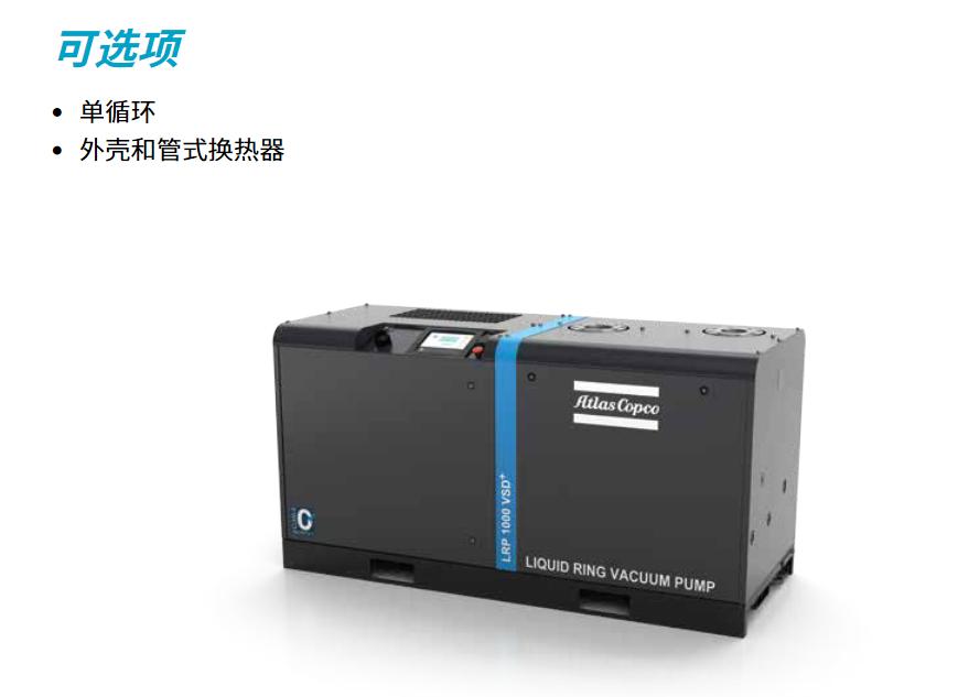 智能液环泵 LRP700-1000VSD+