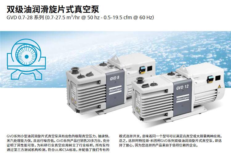 双极有润滑旋片式真空泵GVD 0.7-28系列