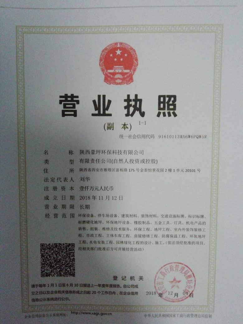 陕西豪坪环保营业执照