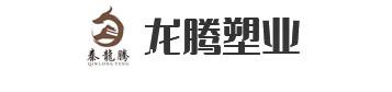 陕西龙腾塑业有限公司