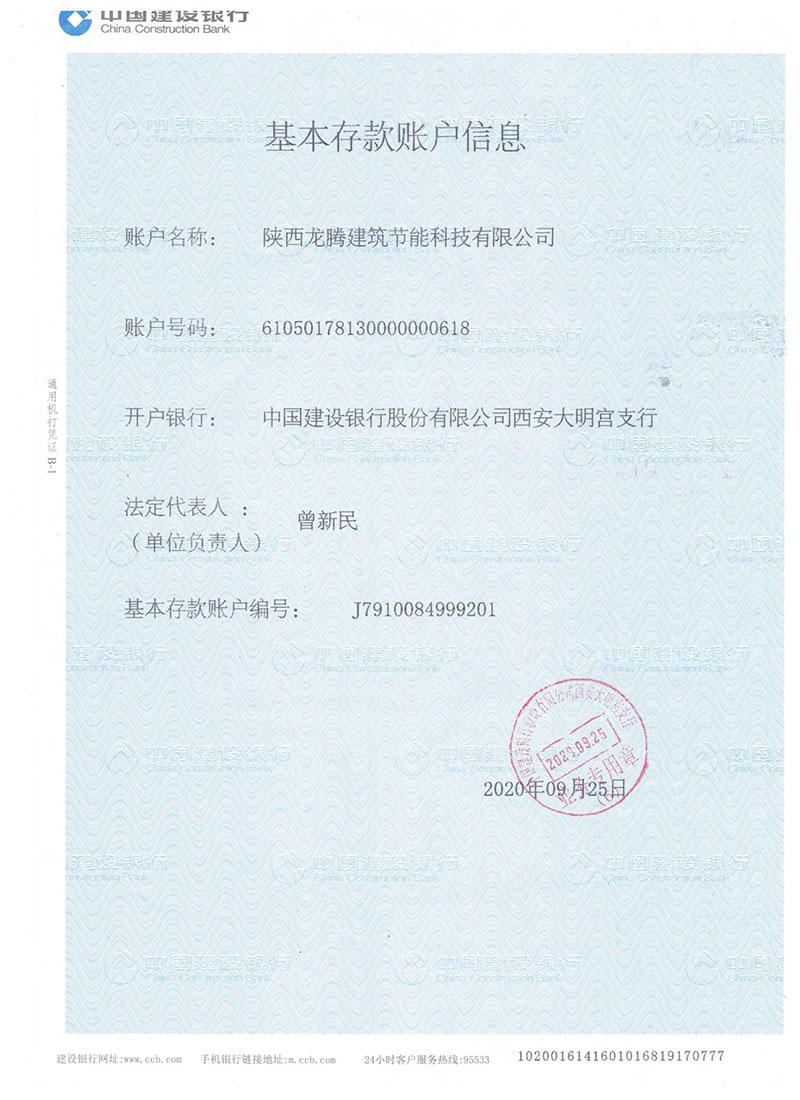 陕西龙腾塑业公司账户