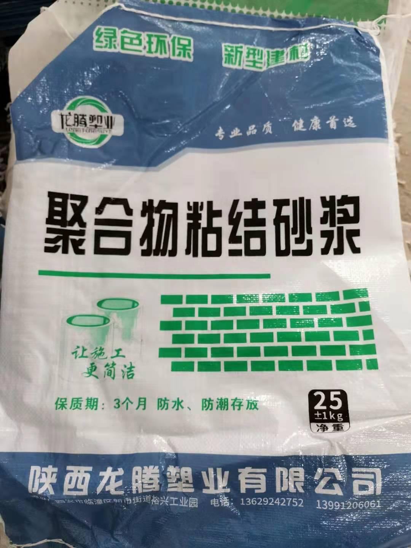 陕西聚合物粘结保温砂浆批发