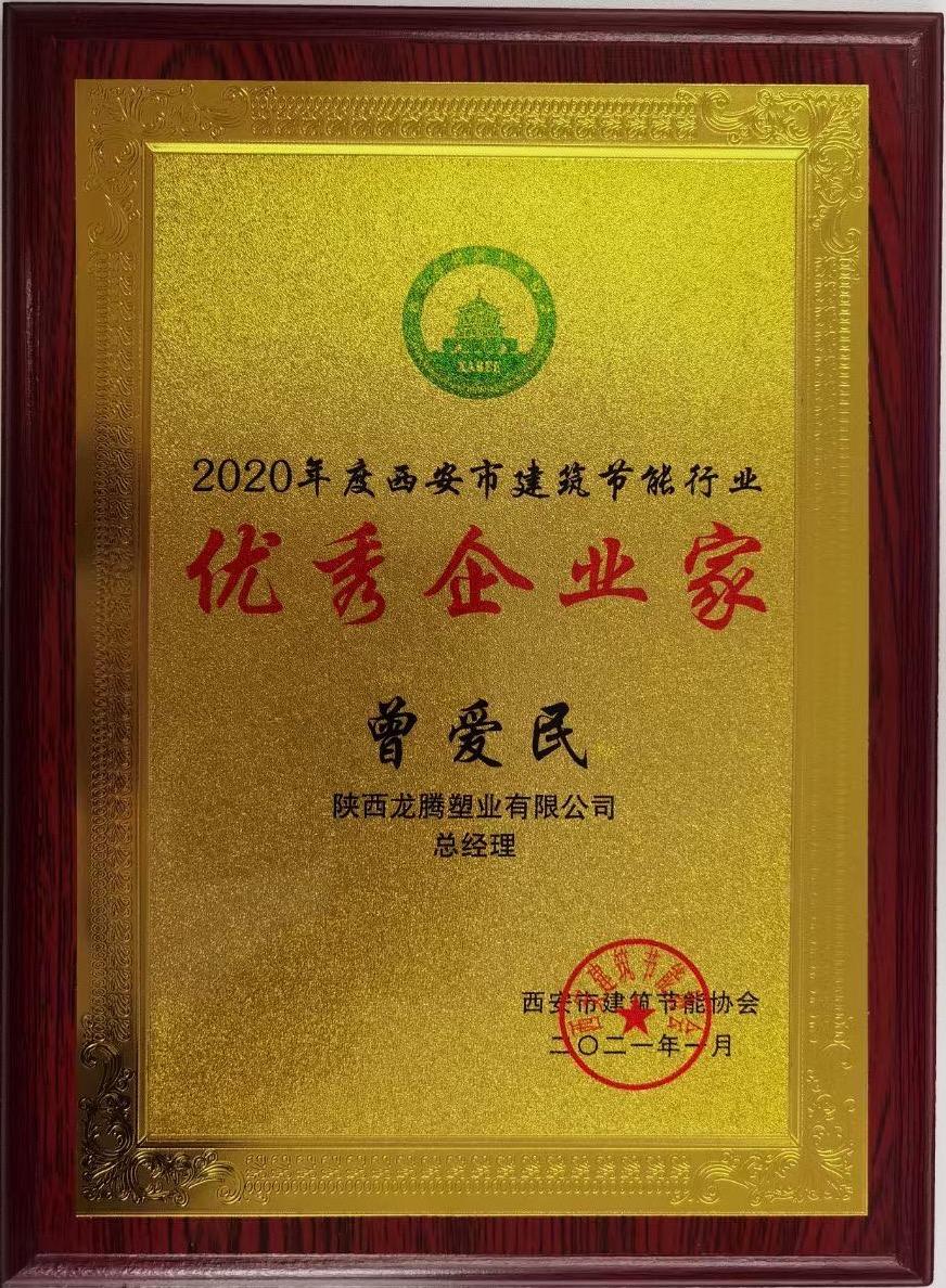 陕西龙腾塑业有限公司曾总经理荣获2020年度西安市建筑节能行业..企业家