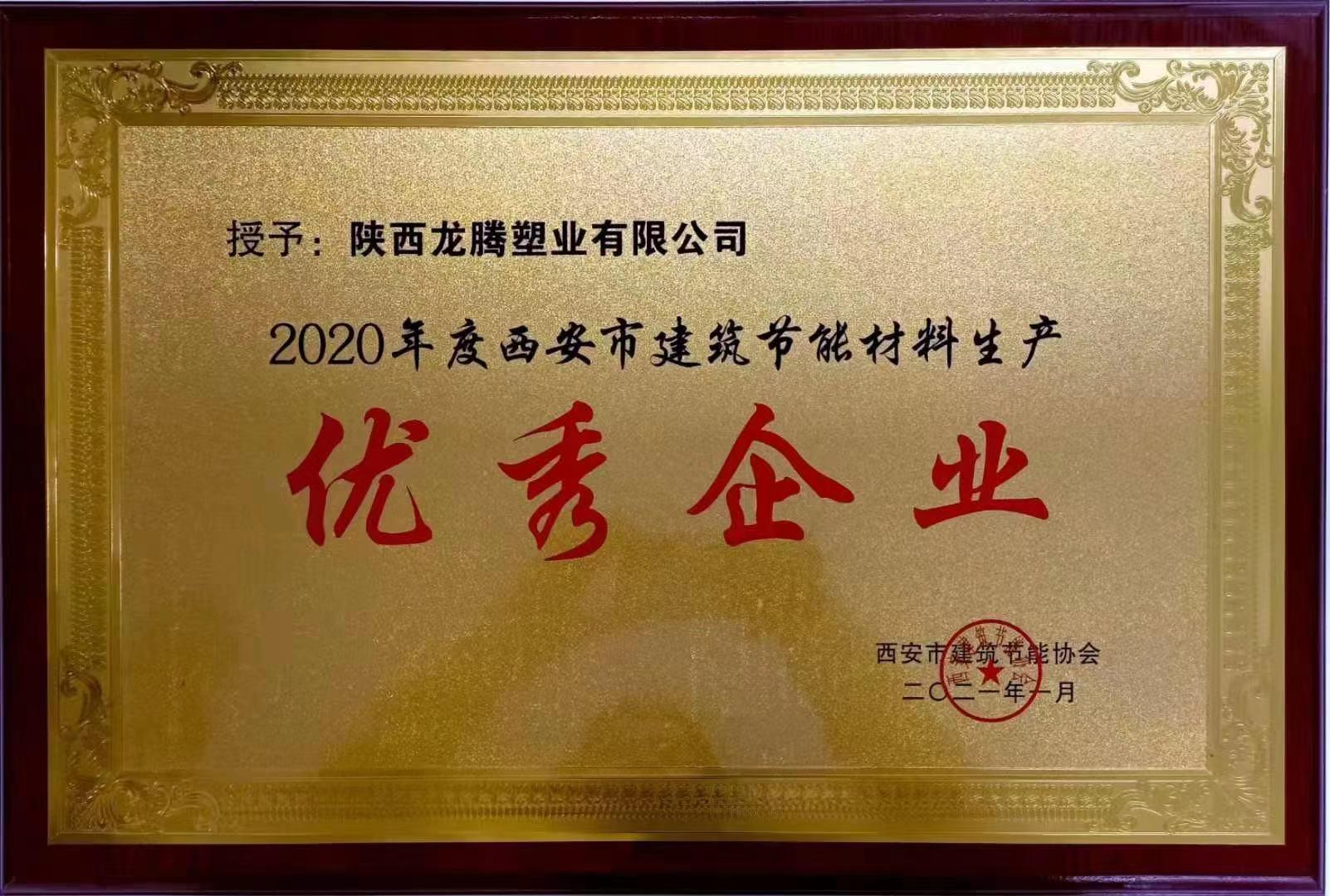 陕西龙腾塑业有限公司荣获2020年度西安市建筑节能材料生产企业