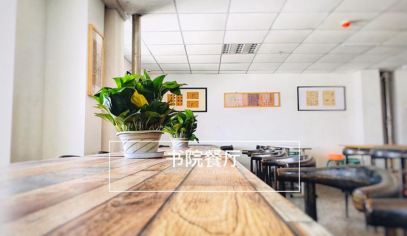 凤鸣艺考文化课教室和餐厅