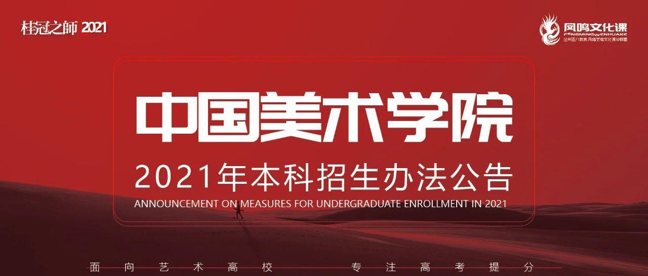 权威发布 | 中国美术学院2021年本科招生办法公告