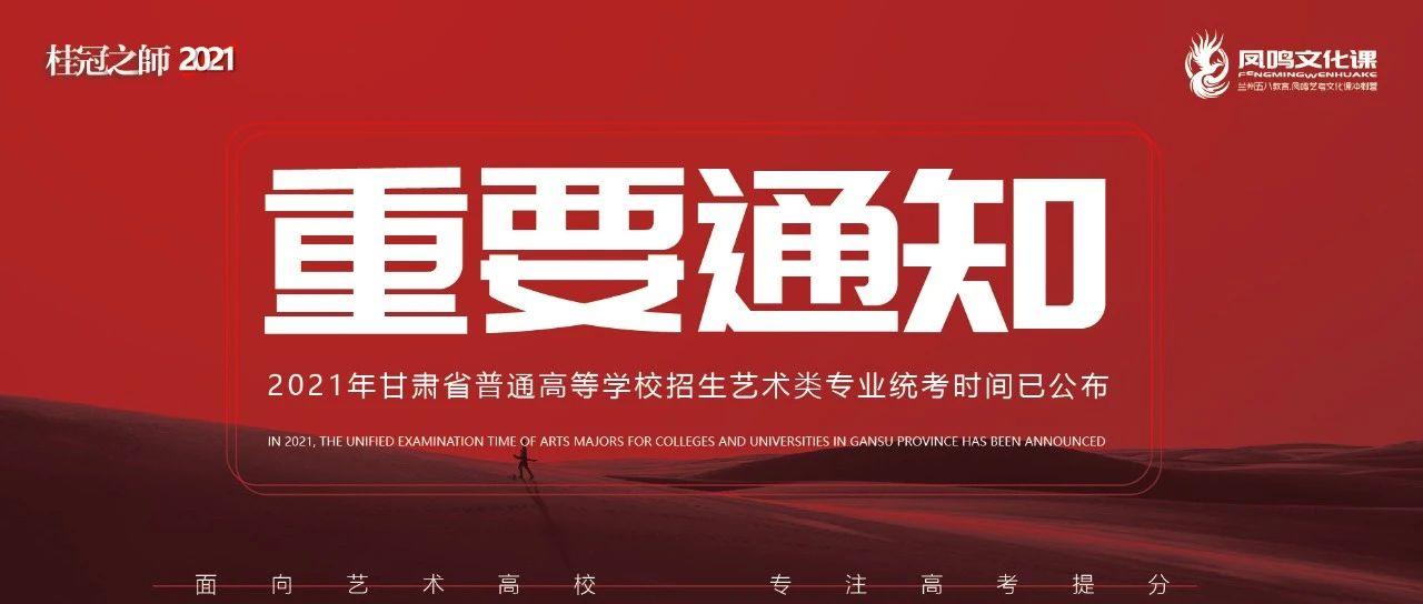 2021年甘肃省普通高等学校招生艺术类专业统考时间已公布