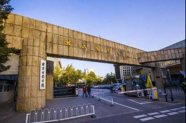 北京电影学院2021年艺术类专业招生考试办法公布!
