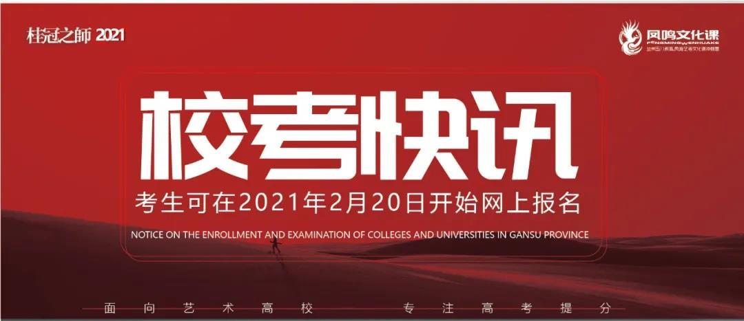 关于做好2021年甘肃省普通高校招生艺术类专业校考工作的通知来啦!
