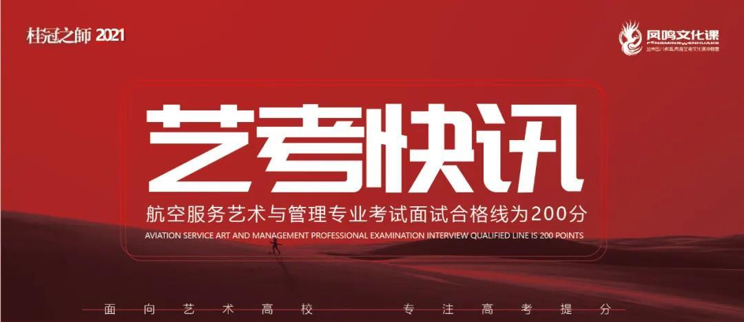 2021年甘肃省航空服务艺术与管理专业统一考试面试合格线为200分