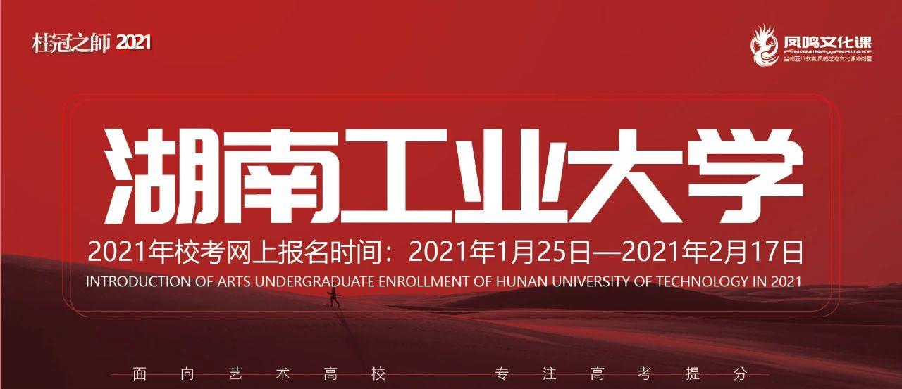 招生简章 ▏湖南工业大学2021年艺术类招生简章