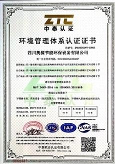 奥源节能环境管理体系认证证书