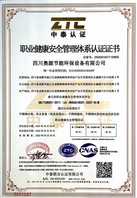 奥源节能职业健康安全管理体系认证证书