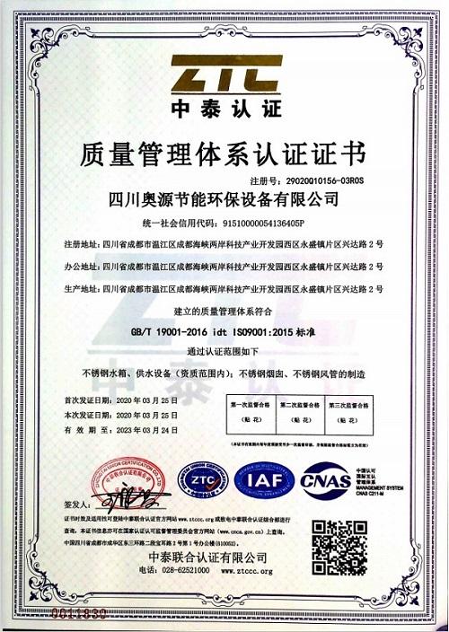 奥源节能质量管理体系认证证书