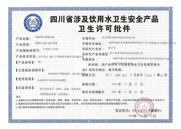 奥源不锈钢水箱卫生许可证2019
